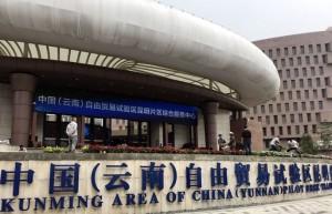 中国(云南)自由贸易试验区挂牌启动 缅甸商人很高兴