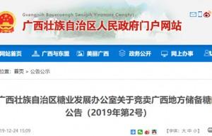 广西地方储备糖竞卖工作方案  数量、报名、方式、日程安排等