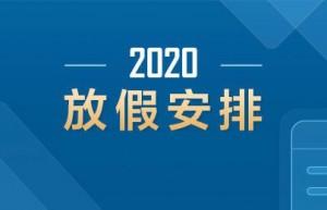 郑商所、食糖批发市场2020年端午节休市安排的通知