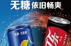 《健康中国饮料食品减糖行动白皮书(2021)》发布 无糖饮料将保持快速增长